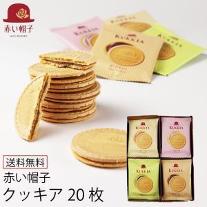 赤い帽子 クッキア 20枚 内祝い チョコレート クッキー (-G2120-202-)(個別送料込み...