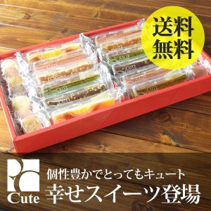 ひととえ キュートセレクション 26号 CSA-20 (-K2016-807-)(個別送料込み価格)(t0) | ギフト プレゼント 出産内祝い 洋菓子|tabaki2