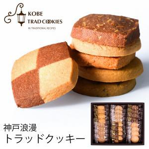 神戸浪漫 神戸トラッドクッキー TC-10 (-G1924-908-) (個別送料込み価格)(t0) | 内祝い ギフト お祝|tabaki2