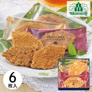 モロゾフ ファヤージュ MO-1226 (-G1916-404-) (個別送料込み価格) (t0) | 内祝い お祝い クッキー 焼き菓子 チョコレート|tabaki2