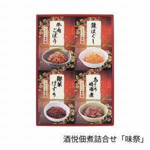 酒悦 佃煮詰合せ「味祭」 RP-20 (-M2917-111-) (個別送料込み価格) | 内祝い 御祝|tabaki2