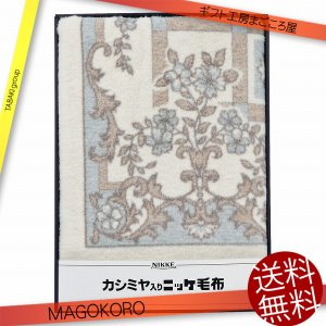 ニッケ カシミヤ入りウール毛布(毛羽部分) ブルー VT-V92002 (Q081-06)