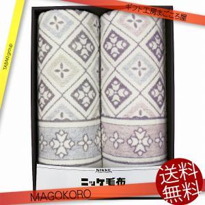 ニッケ 綿混ウール毛布(毛羽部分)2P VT-V510025 (Q081-07)