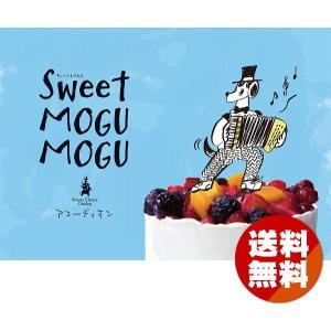 スイーツカタログギフト 内祝い すいーともぐもぐ アコーディオン (送料無料・メール便L・代引き不可・日時指定不可) tabaki3