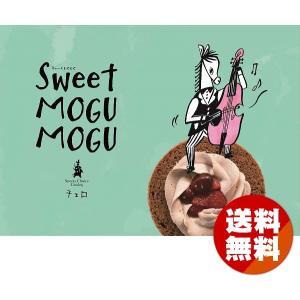 スイーツカタログギフト 内祝い すいーともぐもぐ チェロ (送料無料・メール便L・代引き不可・日時指定不可) tabaki3
