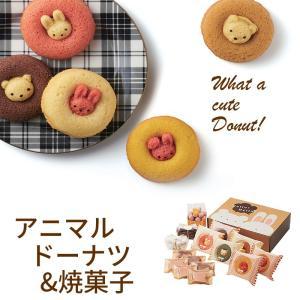 アニマルドーナツ&焼菓子セット B CADY-40 (97014-08)|tabaki3