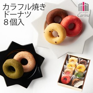 カリーノ カラフル焼ドーナツ詰合せ 8個 NCYD-15 (97015-02)|tabaki3