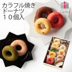 カリーノ カラフル焼ドーナツ詰合せ 10個 NCYD-20 (97015-03)|tabaki3
