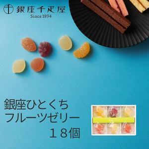 銀座千疋屋 銀座ひとくちフルーツゼリー 18個 PGFZ-18 (97030-07)|tabaki3