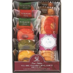 ●内容:ミニバームクーヘン10個入×1袋、焼ドーナツ(イチゴ・バナナ・抹茶)×各1個、マドレーヌプレ...