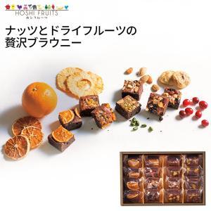 ホシフルーツ ナッツとドライフルーツの贅沢ブラウニー 16個 HFZB-16 (97021-07)|tabaki3