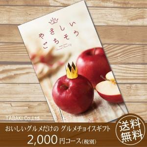 グルメカタログギフト 内祝い やさしいごちそう アサンテ (送料無料・メール便L・代引き不可・日時指定不可) tabaki3