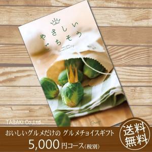 グルメカタログギフト 内祝い やさしいごちそう グラッチェ (送料無料・メール便L・代引き不可・日時指定不可) tabaki3