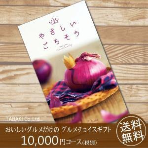 グルメカタログギフト 内祝い やさしいごちそう ダンケ (送料無料・メール便L・代引き不可・日時指定不可) tabaki3
