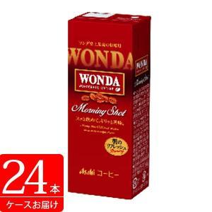 アサヒ ワンダ モーニングショット 紙パック200ml ×24本 (送料無料)