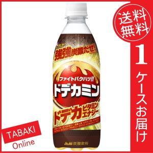 アサヒ ドデカミン PET500ml ×24本 (送料無料)