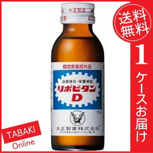 大正製薬 リポビタンD 瓶100ml ×30本 (送料無料)