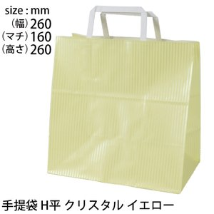 手提げ袋 ギフトバッグ クリスタル(イエロー) H平26|tabaki3