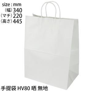 手提げ袋 ギフトバッグ 白無地 HV80晒無地|tabaki3