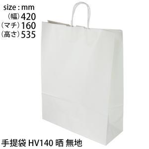 手提げ袋 ギフトバッグ 白無地 HV140晒無地|tabaki3