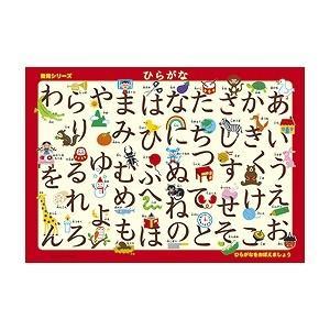 アポロ社 ピクチュアパズル ひらがなの関連商品1