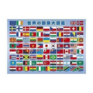 アポロ社 ピクチュアパズル 世界の国旗大図鑑 tabaki3