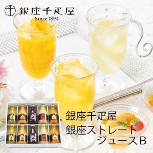 (産地直送/送料無料)銀座千疋屋 銀座ストレートジュース PGS-129 (G1705-602A)|tabaki3