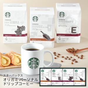 スターバックス オリガミ パーソナルドリップコーヒーギフト SB-30E (G1735-604)|tabaki3