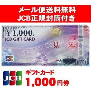 JCBギフトカード 商品券 金券 1000円券 正規専用封筒...