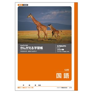 キョクトウ かんがえる学習帳 B5判 国語(12行) L10|tabaki3