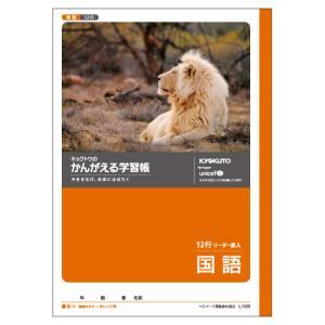 キョクトウ かんがえる学習帳 B5判 国語(12行リーダー入) L10R|tabaki3