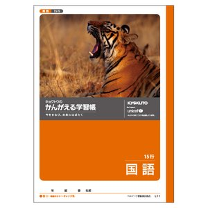キョクトウ かんがえる学習帳 B5判 国語(15行) L11|tabaki3
