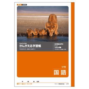キョクトウ かんがえる学習帳 B5判 国語(17行) L12|tabaki3