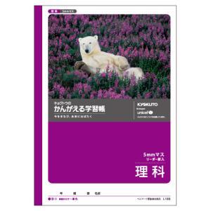 キョクトウ かんがえる学習帳 B5判 理科(5ミリマス) L185|tabaki3
