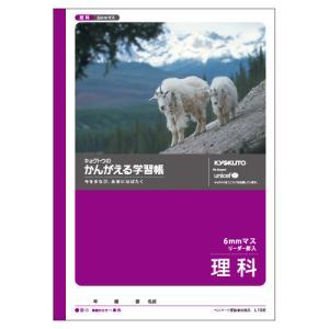 キョクトウ かんがえる学習帳 B5判 理科(6ミリマス) L186|tabaki3