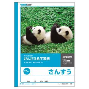 キョクトウ かんがえる学習帳 B5判 さんすう(17マス) L2|tabaki3