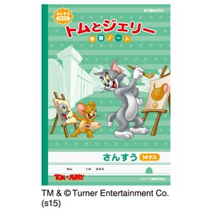 キョクトウ 学習帳 トムとジェリー学習ノート B5判 さんすう(14マス) LWT2-1|tabaki3