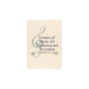 コクヨ 音楽帳B5 5線譜12段 18枚 オン-21 (×20セット)|tabaki3