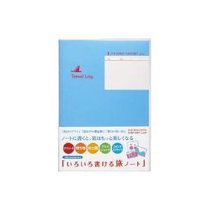 コクヨ いろいろ書ける旅ノート LES-T103|tabaki3