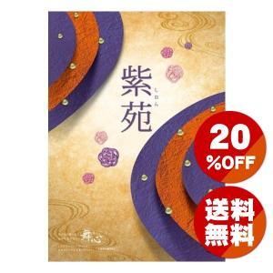 カタログギフト 内祝い 舞心(まいこ) 紫苑(しおん) (送...