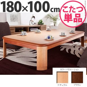 楢 ラウンド 折れ脚 こたつ リラ 180×100cm 長方形 折りたたみ こたつテーブル 日本製 国産 (M直送/送料無料)|tabaki3