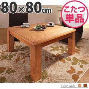 4段階 高さ調節 折れ脚 こたつ カクタス 80x80cm こたつテーブル 日本製 国産 (M直送/送料無料)|tabaki3