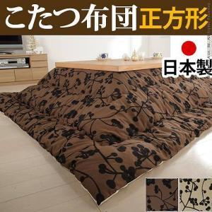 こたつ布団 正方形 日本製 国産 モコ柄 205x205cm 幅75〜90cmこたつ対応 (M直送/送料無料)|tabaki3