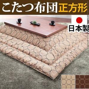 こたつ布団 正方形 日本製 国産 サークル柄 205x205cm 幅75〜90cmこたつ対応 (M直送/送料無料)|tabaki3