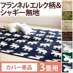 洗える  ホットカーペットカバー 〔モリス〕 3畳用(200x240) カバーのみ (M直送/送料無料)|tabaki3