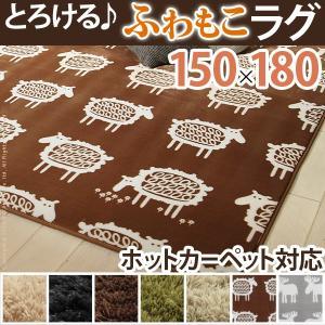 ラグ 洗える ふわもこラグ 〔モリス〕 150x180cm 長方形 (M直送/送料無料)|tabaki3
