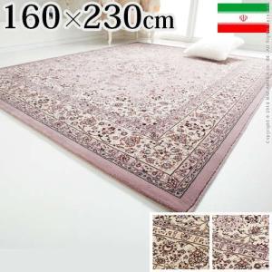 イラン製 ウィルトン織りラグ アルバーン 160x230cm (M直送/送料無料)