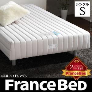 フランスベッド 脚付きマットレス ヒューゴ シングル ベッド マットレス スプリング 日本製 国産 (M直送/送料無料)|tabaki3