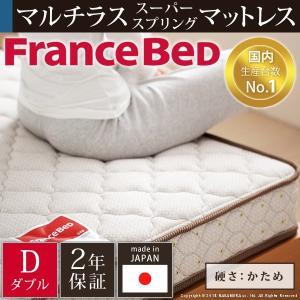 フランスベッド マルチラススーパースプリングマットレス ダブル マットレスのみ ベッド マットレス スプリング 日本製 国産 (M直送/送料無料)|tabaki3