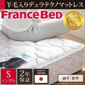 フランスベッド デュラテクノスプリングマットレス シングル マットレスのみ ベッド マットレス スプリング 日本製 国産 (M直送/送料無料)|tabaki3